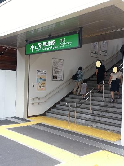 東京大神宮飯田橋駅新西口