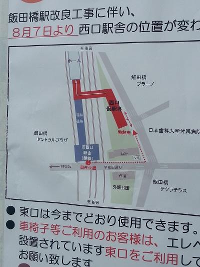 東京大神宮飯田橋駅西口