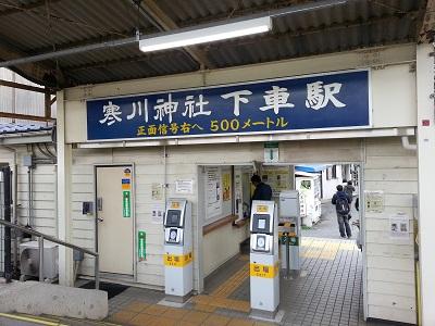 寒川神社アクセス電車宮川駅