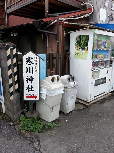 寒川神社アクセス電車宮川駅から徒歩
