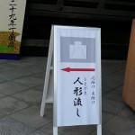 人形流し大國魂神社で体験してきました!!意味とやり方と注意すること♪