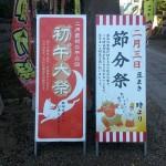 田無神社節分祭2018は何時から?予約が必要?
