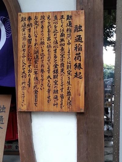 豊川稲荷東京別院融通稲荷