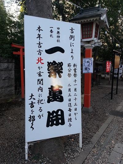 田無神社20170115 (1)