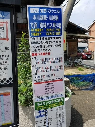 川越 駅 から 氷川 神社