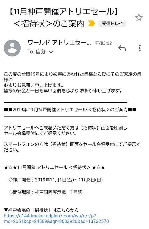 2019年11月神戸でワールドアトリエセール招待状