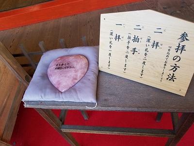 金桜神社社殿横パワートーンハート型のパーワーストーン