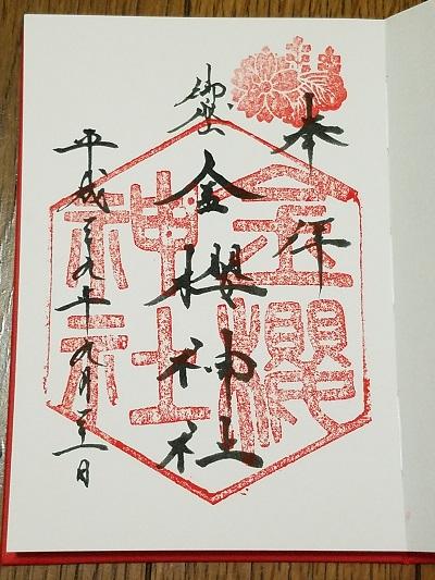 金櫻神社御朱印繊細な字