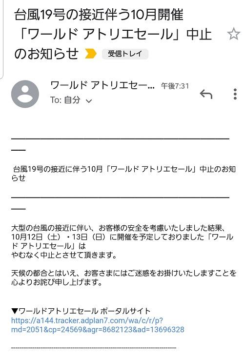 2019年11月東京でワールドアトリエセール