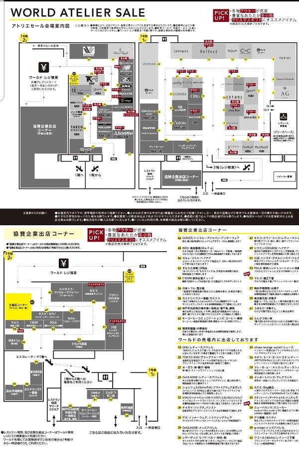2019年11月神戸でワールドアトリエセール招待状配置図