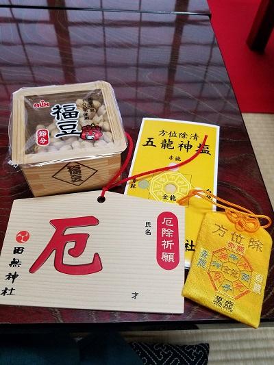 田無神社節分祭お土産