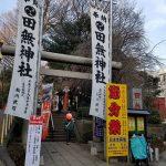 田無神社節分祭にご祈祷は?豆まきにの様子と混雑状況は?