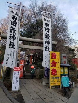 田無神社節分祭
