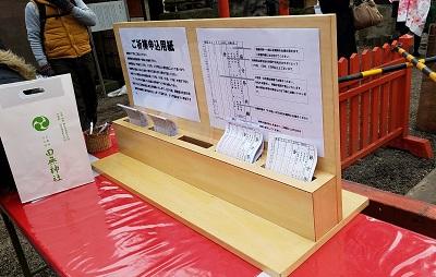 田無神社節分祭受付