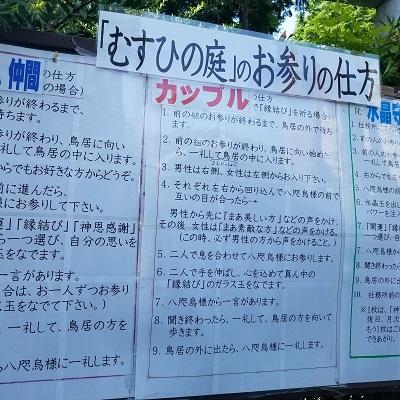 川越熊野神社八咫烏占いむすひの庭