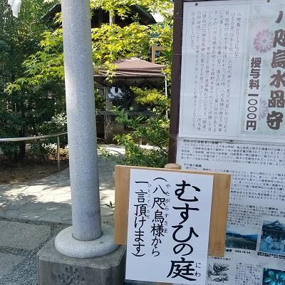 川越熊野神社むすひの庭
