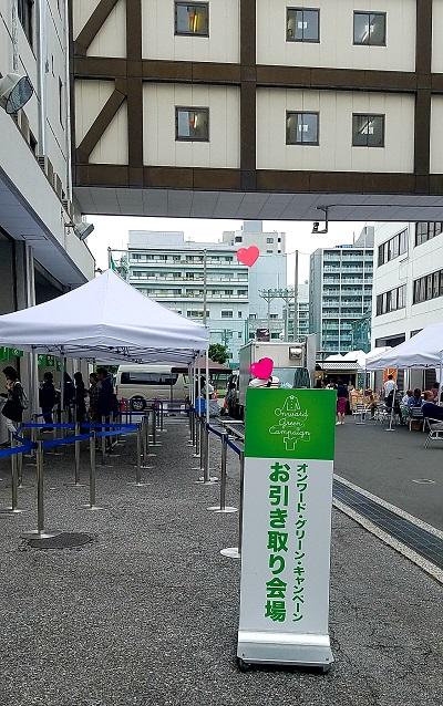 オンワードファミリーセール2018秋グリーンキャンペーン