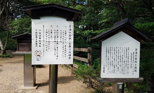 諏訪大社春宮万治の石仏のお参りの仕方