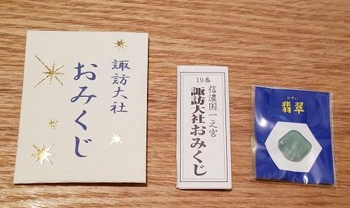 諏訪大社おみくじ☆