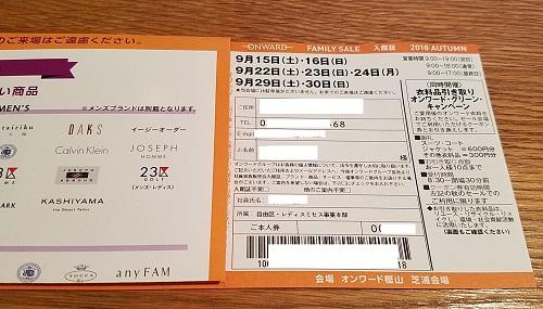 オンワードファミリーセール2018秋入館許可証
