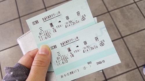 ビューやまなしグリーン車チケット
