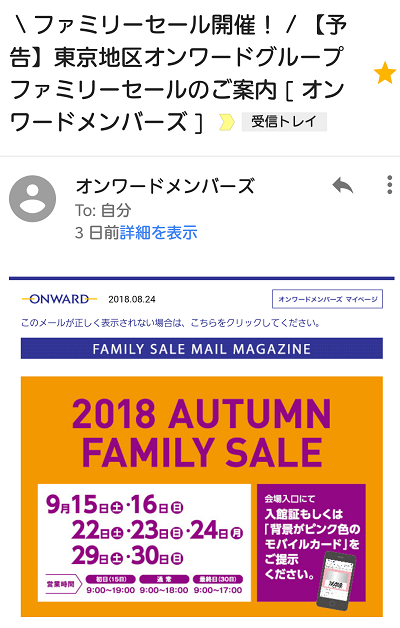 オンワードファミリーセール2018秋メール会員