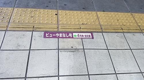 ビューやまなし4号車乗車位置(三鷹駅)