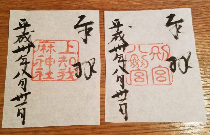「別宮八剣宮」「上知我麻神社」御朱印