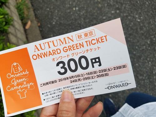 オンワードファミリーセール2018秋グリーンチケット