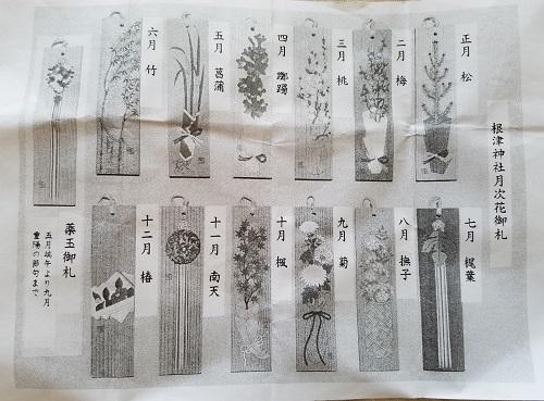 根津神社花御札1月から12月