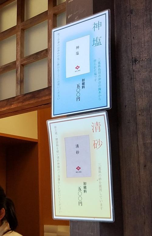 東京大神宮清砂神塩