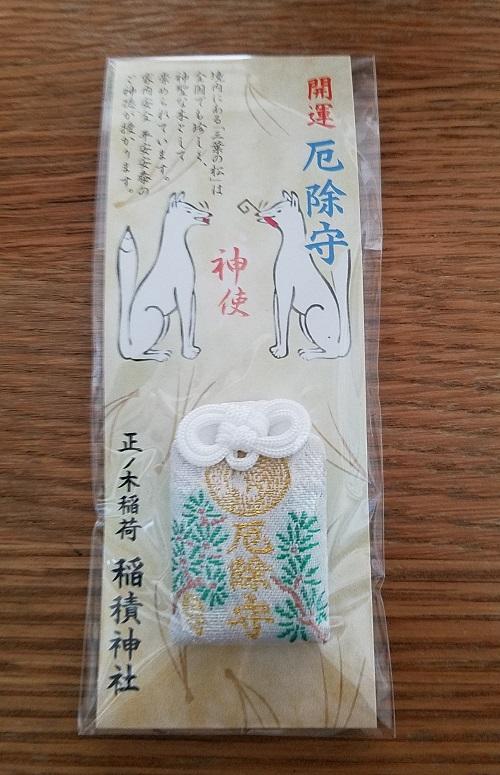 稲積神社お守り
