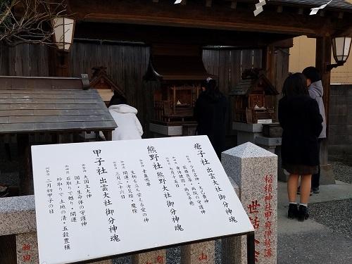 稲積神社初詣