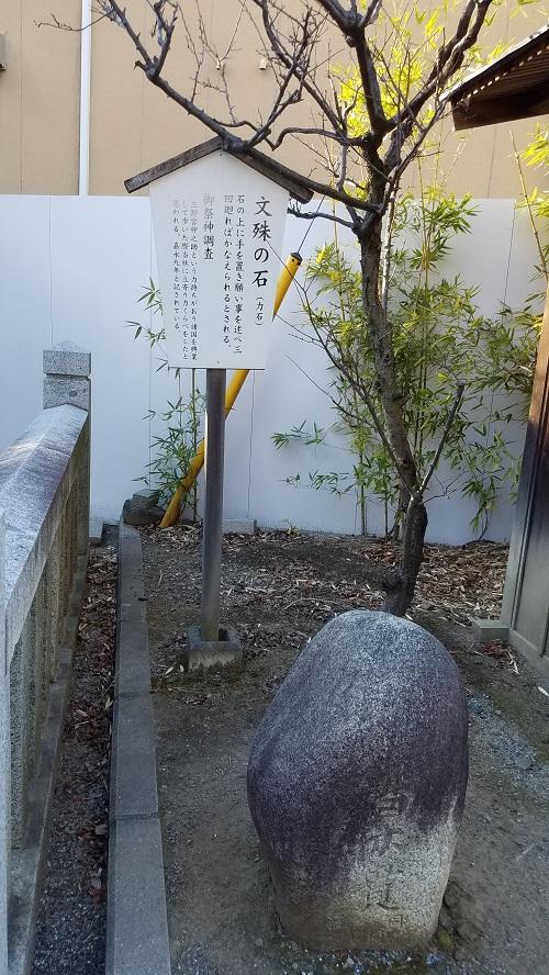 稲積神社文殊の意思