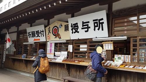 三峯神社社務所で御朱印とお守りと御神水